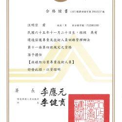汪明宗-病媒防治專業技術人員